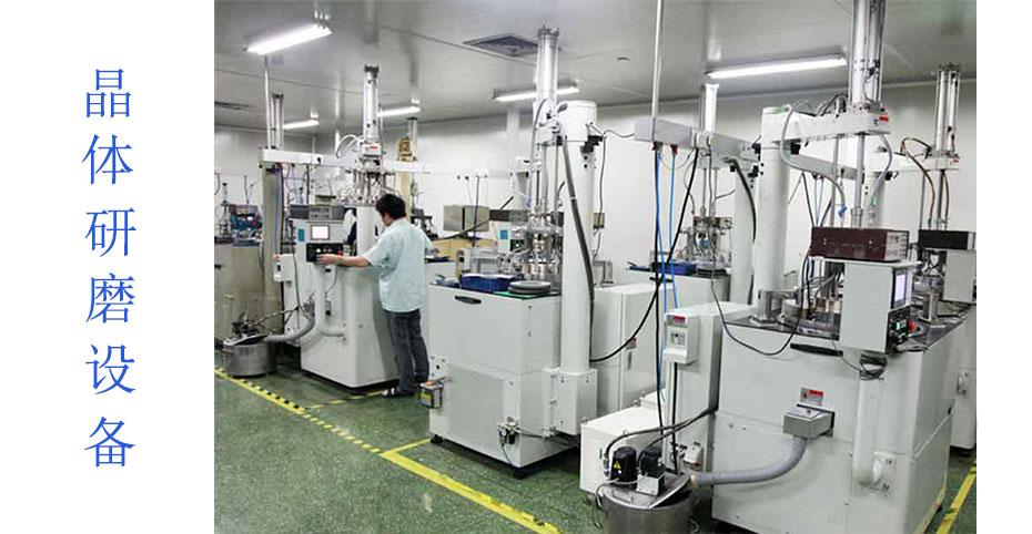 晶体研磨设备